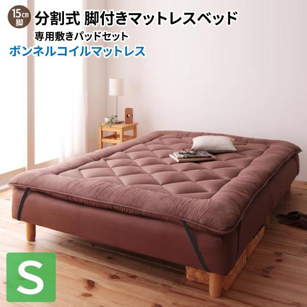 送料無料 脚付きマットレスベッド 分割式 ボンネルコイル 脚15cm 専用敷きパッド付きセット シングル ボンネルコイルスプリングマットレスベッド 敷パッド付き シングルベッド 040109328