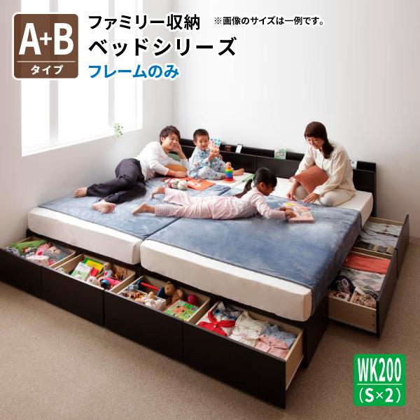 【送料無料】 収納ベッド ワイドK200 連結可能 ファミリーベッド Weitblick ヴァイトブリック フレームのみ ワイドキングサイズ 親子ベッド 連結ベッド 040109720