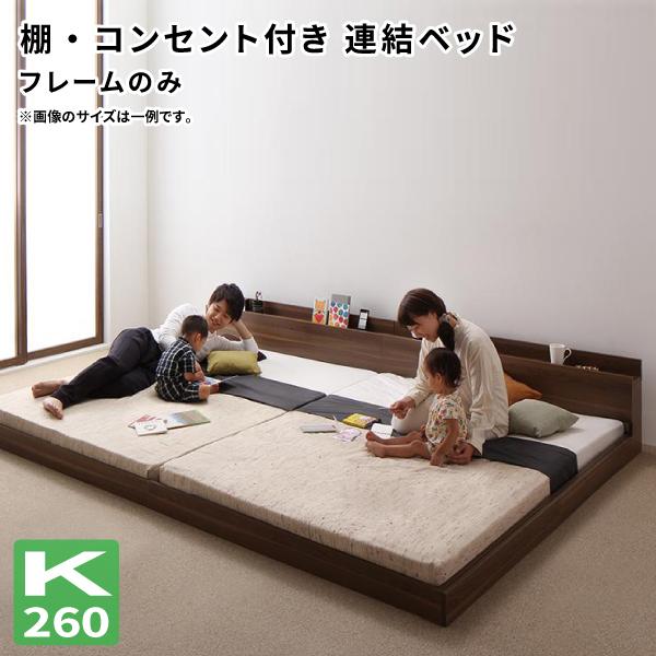送料無料 フロアベッド ワイドK260(SD+D) 棚付き コンセント付き 連結可 LAUTUS ラトゥース フレームのみ ローベッド ウォールナット ブラック ワイドキングサイズ 親子ベッド 連結ベッド 040110025
