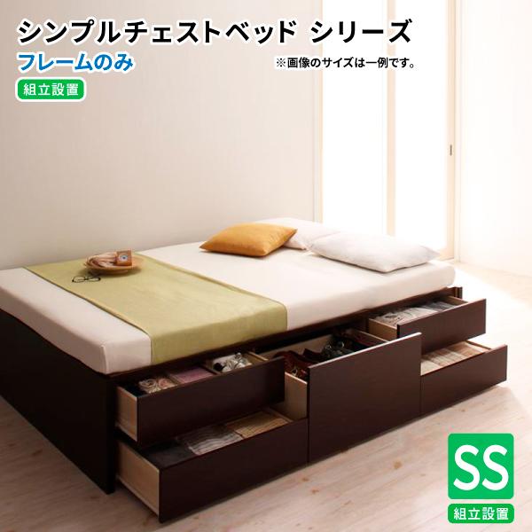 【送料無料】 【組立設置付き】 チェストベッド 引出し収納ベッド ヘッドレス Dixy ディクシー フレームのみ セミシングル 日本製 大容量収納ベッド セミシングルベッド