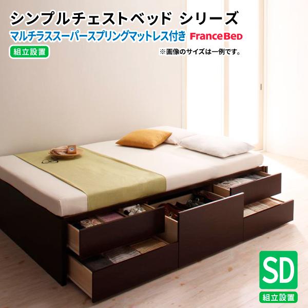 【送料無料】 【組立設置付き】 チェストベッド 引出し収納ベッド ヘッドレス Dixy ディクシー マルチラススーパースプリングマットレス付き セミダブル 日本製 大容量収納ベッド セミダブルベッド マット付き