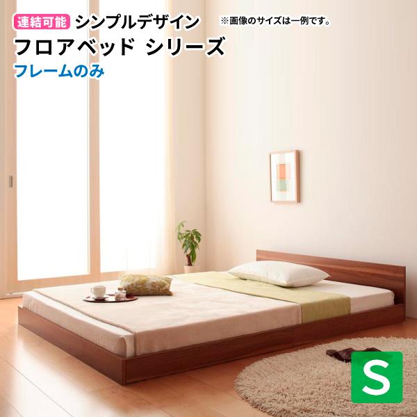 送料無料 フロアベッド シングル 連結可 省スペースデザイン Grati グラティー フレームのみ ローベッド ウォールナット オーク シングルベッド 親子ベッド 連結ベッド 040111205