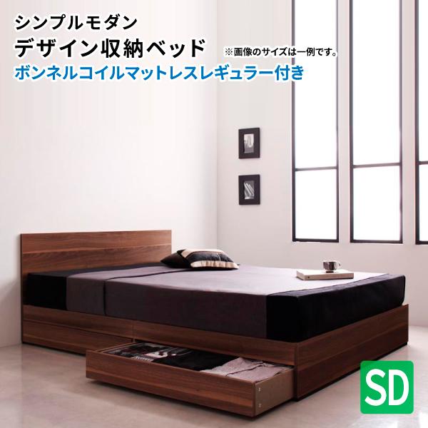 収納ベッド セミダブル フラットヘッドボード Pleasat プレザート スタンダードボンネルコイルマットレス付き コンパクトベッド 引出し収納 セミダブルベッド マットレス付き マット付き 収納付きベッド