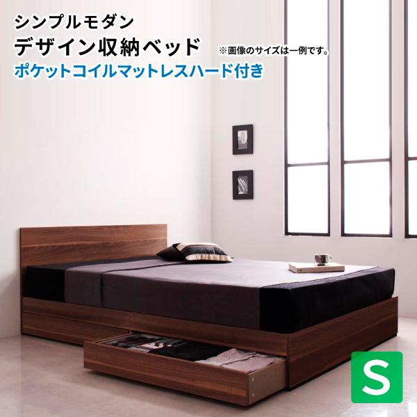 収納ベッド シングル フラットヘッドボード Pleasat プレザート プレミアムポケットコイルマットレス付き コンパクトベッド 引出し収納 シングルベッド マットレス付き マット付き 収納付きベッド