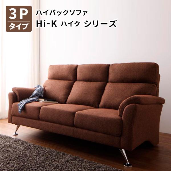 送料無料 ハイバックソファ Hi-K ハイク 3P単品 ポケットコイル 布張りソファー ハイバックソファー 背もたれ高いソファー 約幅190 三人掛けソファー 3人掛けソファー ソファー3人掛け 040111661