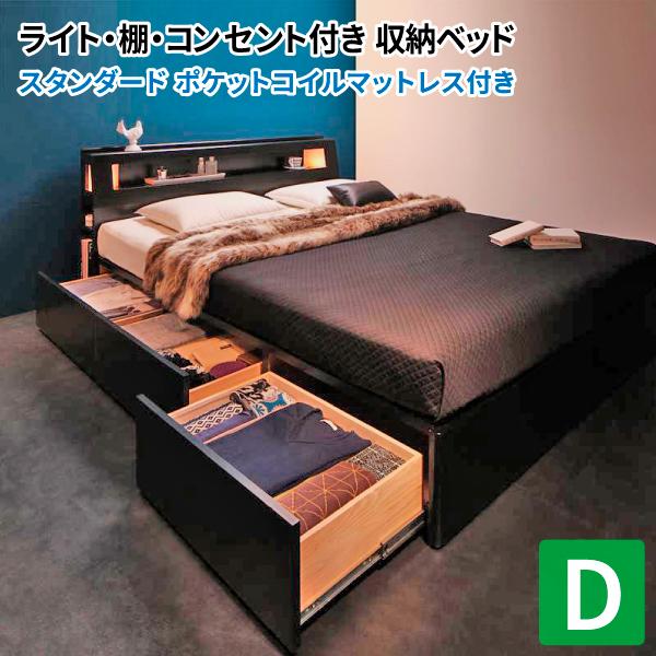 収納ベッド ダブル ヘッドライト付き 引き出し収納 Farben ファーベン スタンダードポケットコイルマットレス付き 引出し収納ベッド ダブルベッド マットレス付き マット付き 収納付きベッド