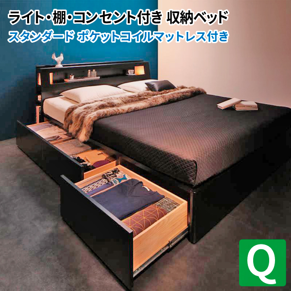 収納ベッド クイーン ヘッドライト付き 引き出し収納 Farben ファーベン スタンダードポケットコイルマットレス付き 引出し収納ベッド マットレス付き クイーンサイズ マット付き 収納付きベッド