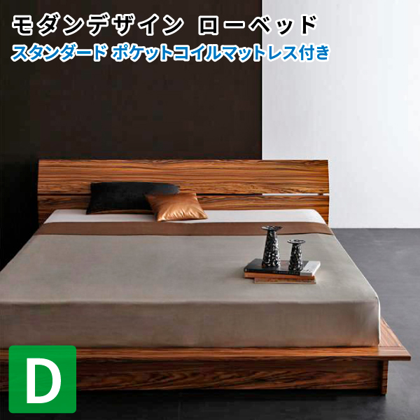 フロアベッド ダブル モダンすのこベッド J-Zee ジェイ・ジー スタンダードポケットコイルマットレス付き ローベッド ゼブラウッド ステージタイプ ダブルベッド マット付き デザインすのこベッド 040112188
