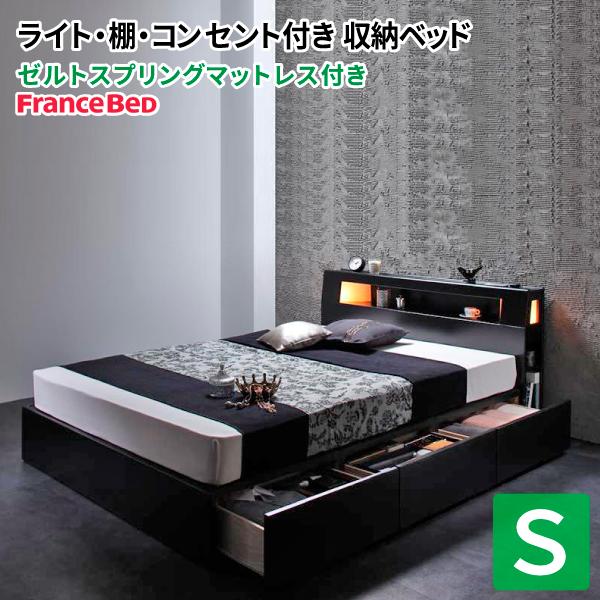 収納ベッド シングル 引き出し収納 Modellus モデラス ゼルトスプリングマットレス付き 引出し収納 棚付き コンセント付き シングルベッド マットレス付き マット付き 収納付きベッド