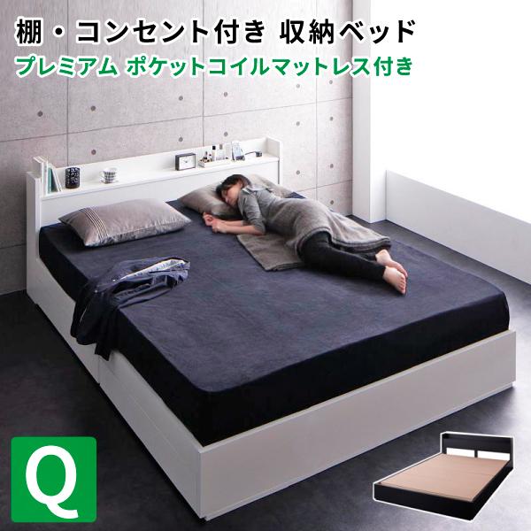 収納ベッド クイーン 棚付き コンセント付き Rizeros リゼロス プレミアムポケットコイルマットレス付き 引き出し収納付きベッド マットレス付き クイーンサイズ マット付き