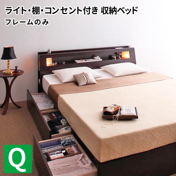 収納ベッド クイーン 大型ベッド 引出し収納 Aisance エザンス フレームのみ クイーンサイズ 引き出し収納 棚付き コンセント付き 収納付きベッド