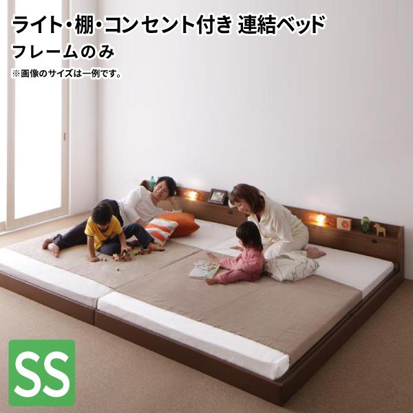 送料無料 ローベッド セミシングル 連結ベッド JointJoy ジョイント・ジョイ フレームのみ 日本製 フロアベッド ファミリーベッド セミシングルベッド 親子ベッド 040113669