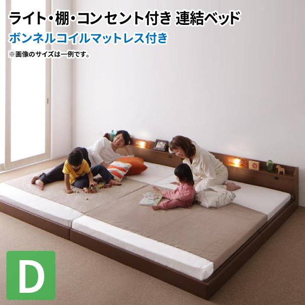 送料無料 ローベッド ダブル 連結ベッド JointJoy ジョイント・ジョイ ボンネルコイルマットレス付き 日本製 フロアベッド ファミリーベッド マットレスセット ダブルベッド マット付き 親子ベッド 040113685