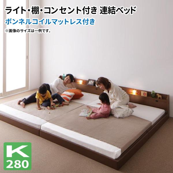 送料無料 ローベッド ワイドK280 連結ベッド JointJoy ジョイント・ジョイ ボンネルコイルマットレス付き 日本製 フロアベッド ファミリーベッド マットレスセット ワイドキングサイズ マット付き 親子ベッド 040113694