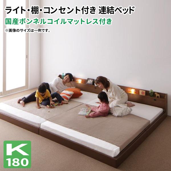 送料無料 ローベッド ワイドK180 連結ベッド JointJoy ジョイント・ジョイ 日本製ボンネルコイルマットレス付き フロアベッド ファミリーベッド マットレスセット ワイドキングサイズ マット付き 親子ベッド 040113699