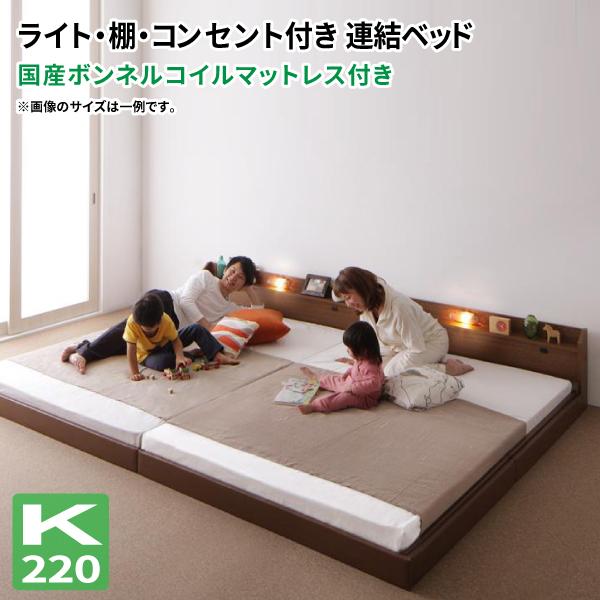 送料無料 ローベッド ワイドK220(S+SD) 連結ベッド JointJoy ジョイント・ジョイ 日本製ボンネルコイルマットレス付き フロアベッド ファミリーベッド マットレスセット ワイドキングサイズ マット付き 親子ベッド 040113703
