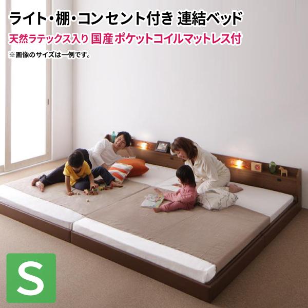 送料無料 ローベッド シングル 連結ベッド JointJoy ジョイント・ジョイ 天然ラテックス入日本製ポケットコイルマットレス フロアベッド ファミリーベッド マットレスセット シングルベッド マット付き 親子ベッド 040113735