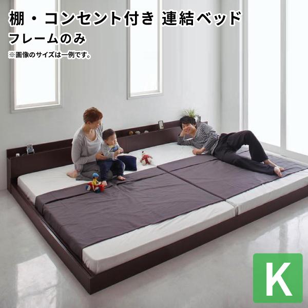 【送料無料】 連結可能 大型ローベッド キング ALBOL アルボル フレームのみ フロアベッド 棚付き コンセント付き キングベッド 親子ベッド 連結ベッド 040114461