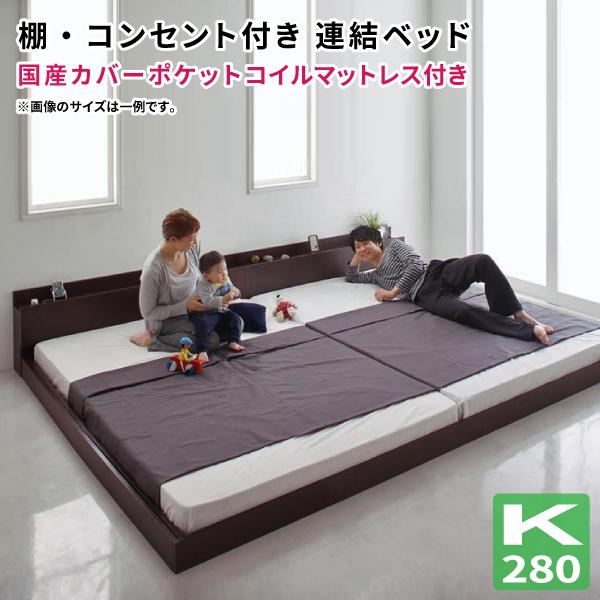 【送料無料】 連結可能 大型ローベッド ワイドK280 ALBOL アルボル 国産カバーポケットコイルマットレス付き フロアベッド 棚付き コンセント付き マットレスセット ワイドキングサイズ マット付き 親子ベッド 連結ベッド 040114501