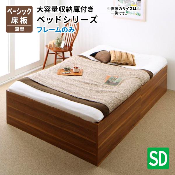 大容量収納庫付きベッド セミダブル サイヤストレージ ベッドフレームのみ 深型 ベーシック床板 ヘッドレスベッド 収納付きベッド セミダブルベッド
