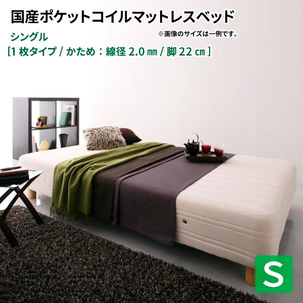 送料無料 脚付きマットレスベッド 日本製 ポケットコイル Waza ワザ 一枚タイプ 木脚22cm S ポケットコイルマットレスベッド マット付き