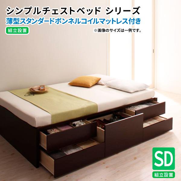 【送料無料】【組立設置付き】 チェストベッド セミダブル 引出し収納ベッド ヘッドレス Dixy ディクシー 薄型スタンダードボンネルコイルマットレス付き 日本製 大容量収納ベッド セミダブルベッド マットレス付き