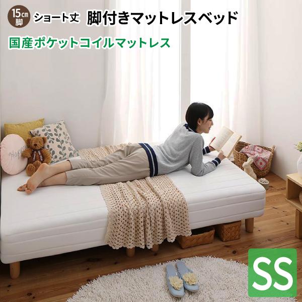 ショート丈脚付きマットレスベッド セミシングル [国産ポケットコイルマットレス/脚15cm] セミシングルベッド ショート丈ベッド 180 一体型マットレス 子供用ベッド 小さい 省スペース コンパクトベッド