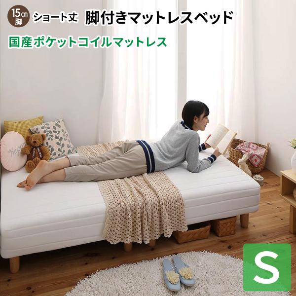 ショート丈脚付きマットレスベッド シングル [国産ポケットコイルマットレス/脚15cm] シングルベッド ショート丈ベッド 180 一体型マットレス 子供用ベッド 小さい 省スペース コンパクトベッド