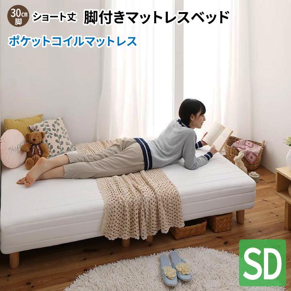 ショート丈脚付きマットレスベッド セミダブル [ポケットコイルマットレス/脚30cm] セミダブルベッド ショート丈ベッド 180 一体型マットレス 子供用ベッド 小さい 省スペース コンパクトベッド