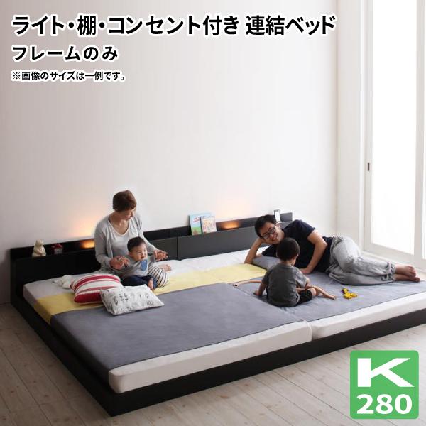 送料無料 大型連結ベッド ローベッド ワイドK280 ENTRE アントレ フレームのみ フロアベッド ファミリーベッド ウォールナット ワイドキングサイズ 親子ベッド 連結ベッド 040115741