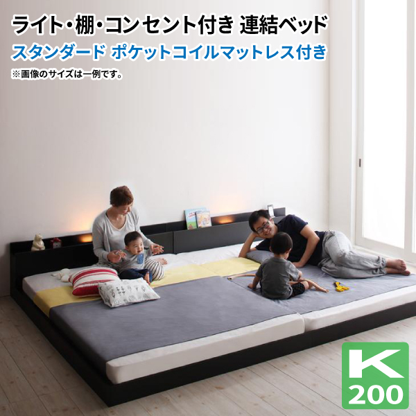 送料無料 大型連結ベッド ローベッド ワイドK200 ENTRE アントレ スタンダードポケットコイルマットレス付き フロアベッド ファミリーベッド ウォールナット ワイドキングサイズ マット付き 親子ベッド 連結ベッド 040115751
