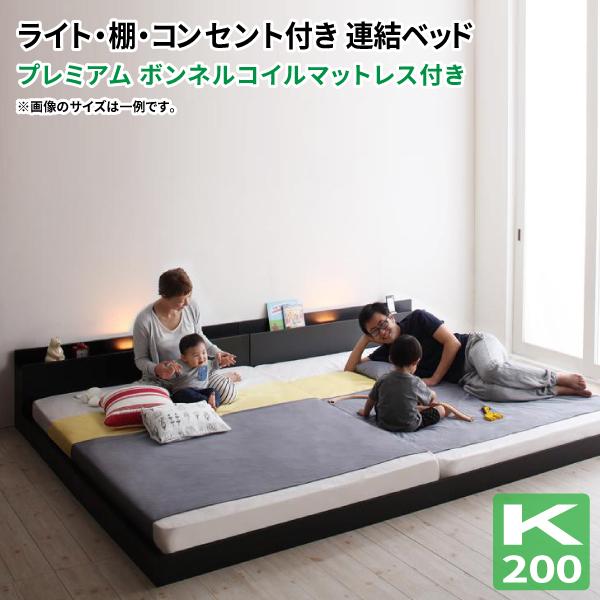 送料無料 大型連結ベッド ローベッド ワイドK200 ENTRE アントレ プレミアムボンネルコイルマットレス付き フロアベッド ファミリーベッド ウォールナット ワイドキングサイズ マット付き 親子ベッド 連結ベッド 040115758