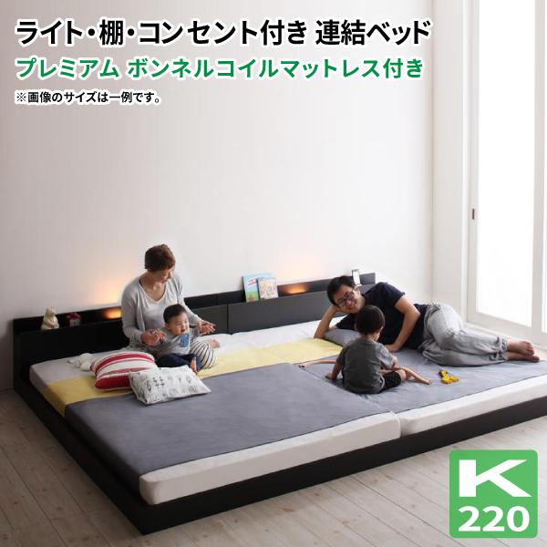 送料無料 大型連結ベッド ローベッド ワイドK220(S+SD) ENTRE アントレ プレミアムボンネルコイルマットレス付き フロアベッド ファミリーベッド ウォールナット ワイドキングサイズ マット付き 親子ベッド 連結ベッド 040115759