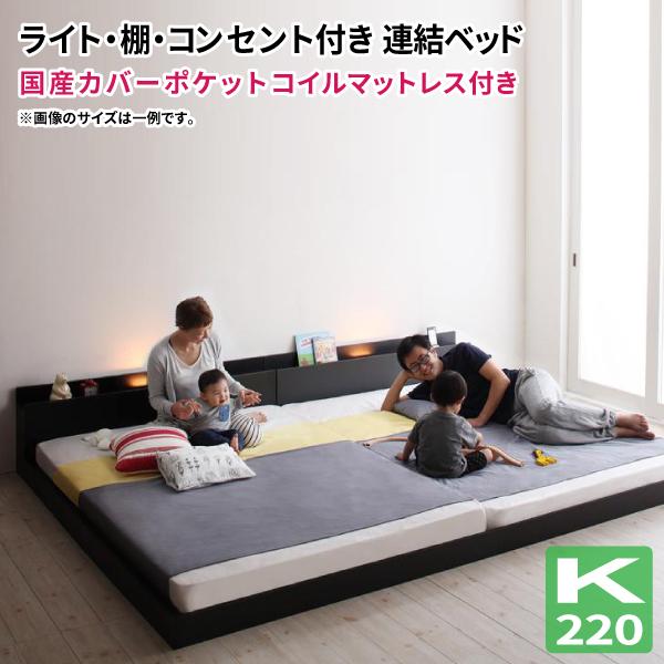 送料無料 大型連結ベッド ローベッド ワイドK220(S+SD) ENTRE アントレ 国産カバーポケットコイルマットレス付き フロアベッド ファミリーベッド ウォールナット ワイドキングサイズ マット付き 親子ベッド 連結ベッド 040115773