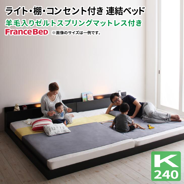 送料無料 大型連結ベッド ローベッド ワイドK240(SD×2) ENTRE アントレ 羊毛入りゼルトスプリングマットレス付き フロアベッド ファミリーベッド ウォールナット ワイドキングサイズ マット付き 親子ベッド 連結ベッド 040115791