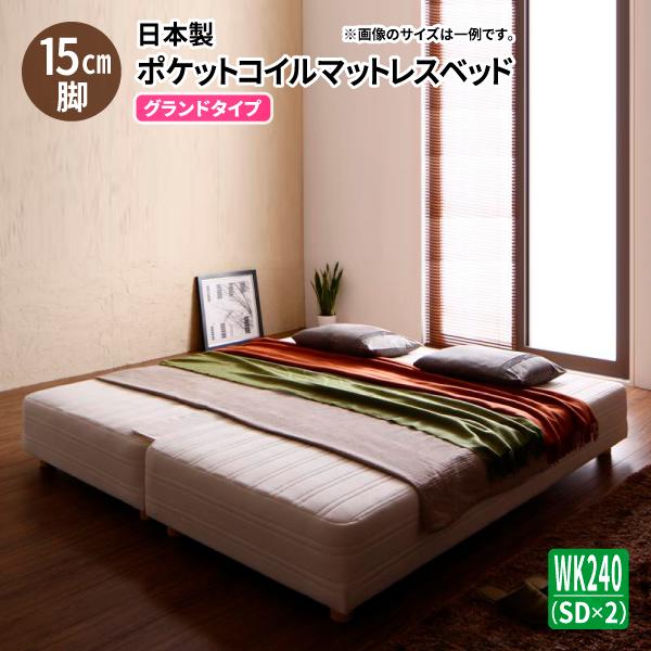 送料無料 脚付きマットレスベッド 幅240 日本製ポケットコイル モア グランドタイプ 脚15cm 家族向け 大型サイズ マット付き 040115896