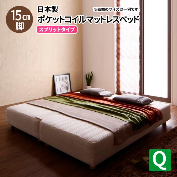 送料無料 脚付きマットレスベッド クイーン 日本製ポケットコイル モア スプリットタイプ 脚15cm 家族向け 大型サイズ クイーンサイズ マット付き 040115909