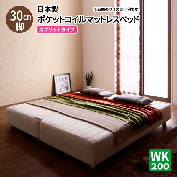 送料無料 脚付きマットレスベッド 幅200 日本製ポケットコイル モア スプリットタイプ 脚30cm 家族向け 大型サイズ マット付き 040115919