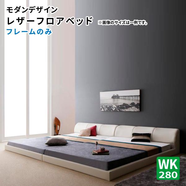 送料無料 ローベッド レザーベッド ワイドK280 大型ベッド BASTOL バストル フレームのみ フロアベッド レザーフレーム ワイドキングサイズ 親子ベッド 連結ベッド 040115999