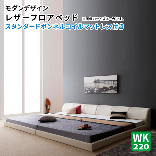 送料無料 ローベッド レザーベッド ワイドK220(S+SD) 大型ベッド BASTOL バストル スタンダードボンネルコイルマットレス付き フロアベッド レザーフレーム ワイドキングサイズ マット付き 親子ベッド 連結ベッド 040116003
