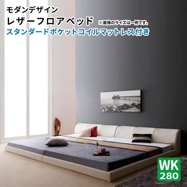 送料無料 ローベッド レザーベッド ワイドK280 大型ベッド BASTOL バストル スタンダードポケットコイルマットレス付き フロアベッド レザーフレーム ワイドキングサイズ マット付き 親子ベッド 連結ベッド 040116013