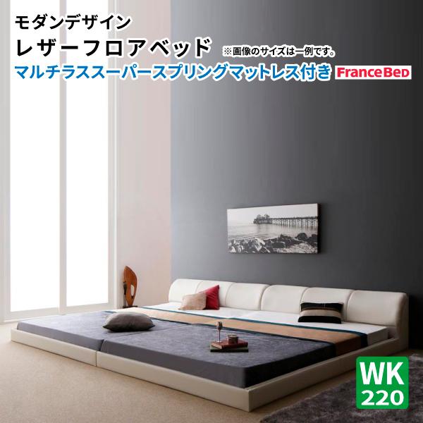 送料無料 ローベッド レザーベッド ワイドK220(S+SD) 大型ベッド BASTOL バストル マルチラススーパースプリングマットレス付き フロアベッド レザーフレーム ワイドキングサイズ マット付き 親子ベッド 連結ベッド 040116038