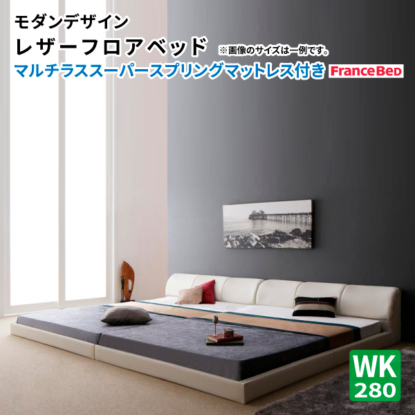 送料無料 ローベッド レザーベッド ワイドK280 大型ベッド BASTOL バストル マルチラススーパースプリングマットレス付き フロアベッド レザーフレーム ワイドキングサイズ マット付き 親子ベッド 連結ベッド 040116041