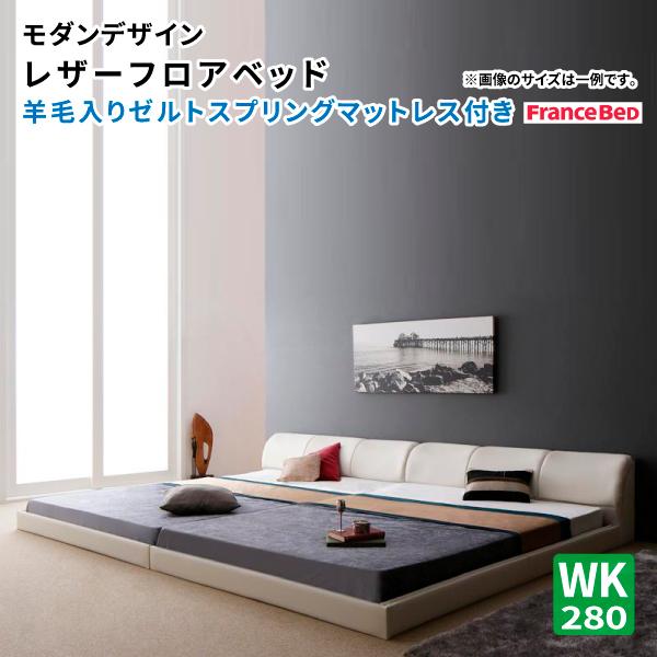 送料無料 ローベッド レザーベッド ワイドK280 大型ベッド BASTOL バストル 羊毛入りゼルトスプリングマットレス付き フロアベッド レザーフレーム ワイドキングサイズ マット付き 親子ベッド 連結ベッド 040116051