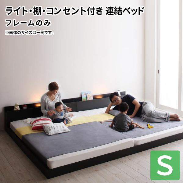 送料無料 大型連結ベッド ローベッド シングル ENTRE アントレ フレームのみ フロアベッド ファミリーベッド ウォールナット シングルベッド 親子ベッド 連結ベッド 040116952