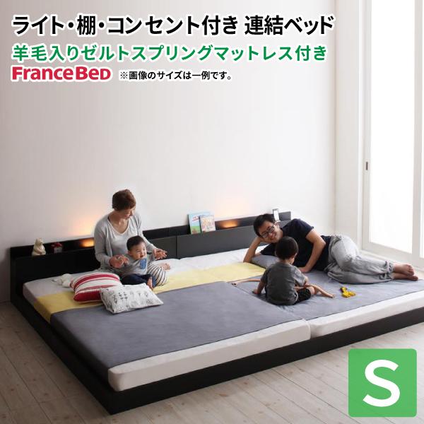 送料無料 大型連結ベッド ローベッド シングル ENTRE アントレ 羊毛入りゼルトスプリングマットレス付き フロアベッド ファミリーベッド ウォールナット シングルベッド マット付き 親子ベッド 連結ベッド 040116976