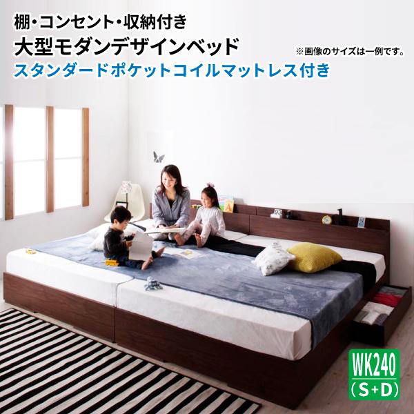 送料無料 収納付きベッド ワイドK240(S+D) 棚付き コンセント付き 大型モダンデザイン Cedric セドリック スタンダードポケットコイルマットレス付き ファミリーベッド 大型ベッド マット付き 040117327