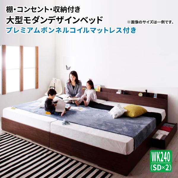 送料無料 収納付きベッド ワイドK240(SD×2) 棚付き コンセント付き 大型モダンデザイン Cedric セドリック プレミアムボンネルコイルマットレス付き ファミリーベッド 大型ベッド マット付き 親子ベッド 連結ベッド 040117337