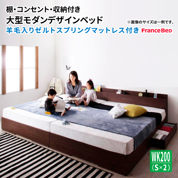 送料無料 収納付きベッド ワイドK200(S×2) 棚付き コンセント付き 大型モダンデザイン Cedric セドリック 羊毛入りゼルトスプリングマットレス付き ファミリーベッド 大型ベッド マット付き 040117385