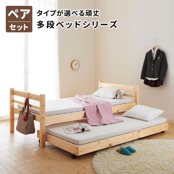 送料無料 子供用ベッド fericica フェリチカ ペアセット 子供ベッド キッズベッド 三段ベッド 040117653